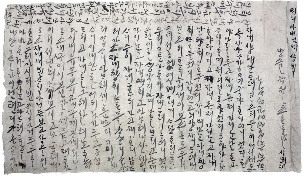 mummy letter